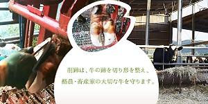 株式会社西日本削蹄