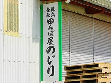 株式会社田んぼ屋のじり-top