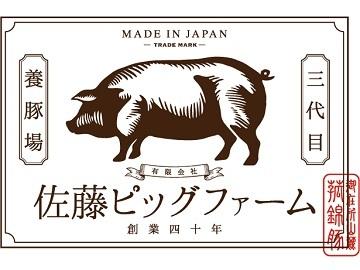 有限会社佐藤ピッグファーム-top