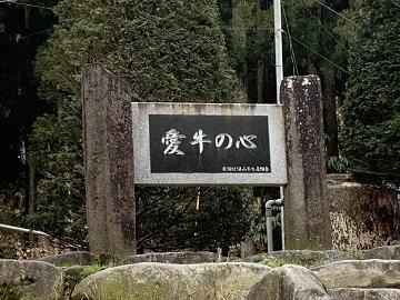 株式会社飛騨萩原畜産(飛騨牛)-3