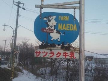 前田牧場-top