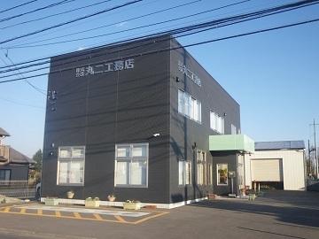 株式会社丸二工務店-top