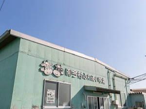 有限会社今村ふれあい牧場-top