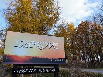 株式会社IMPROVE(インプルーヴ)-8