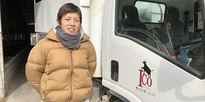 株式会社ICO