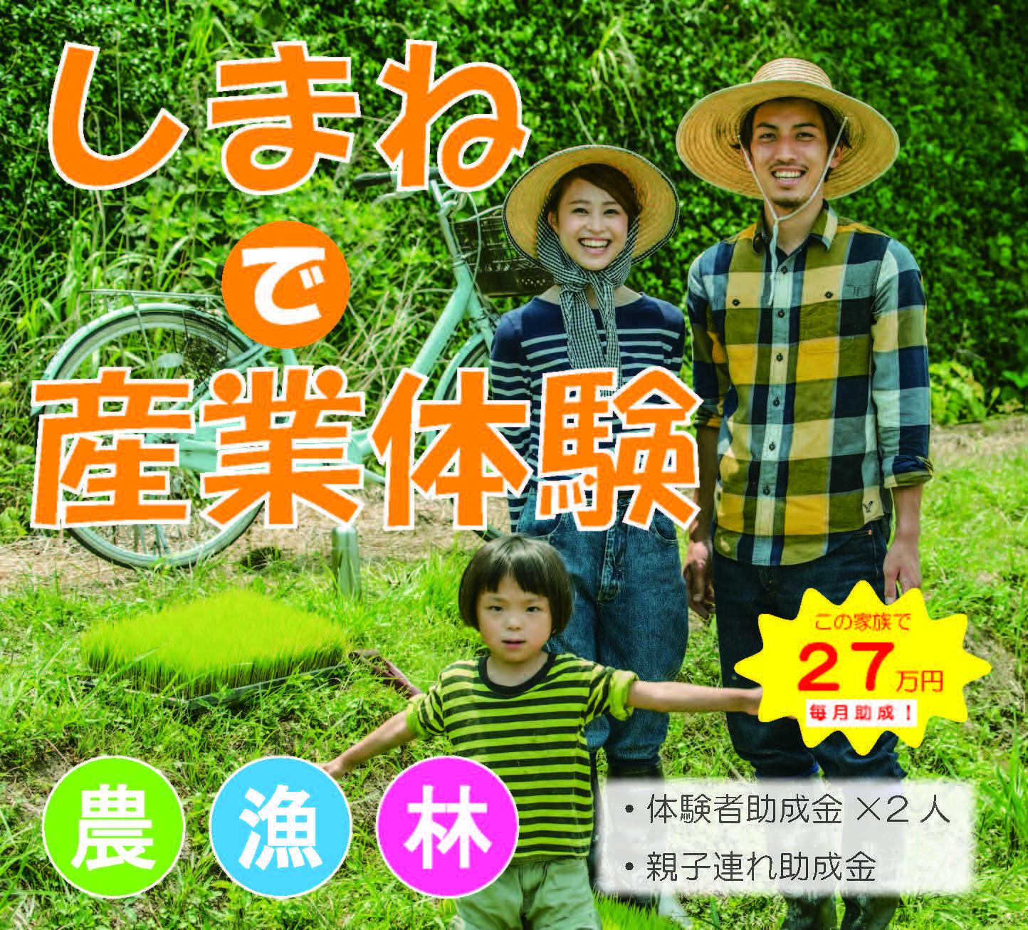 産業体験_ふるさと島根定住財団