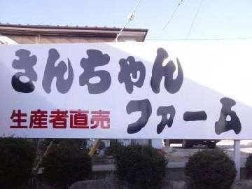 さんちゃんファーム-1
