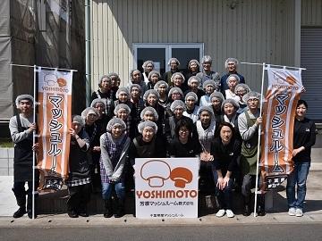 芳源(よしもと)マッシュルーム株式会社-top