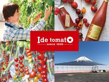 農業生産法人 株式会社井出トマト農園-top