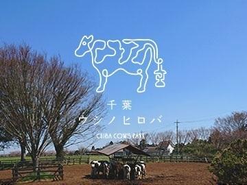 株式会社千葉牧場-top
