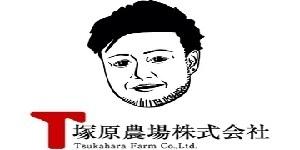 塚原農場株式会社
