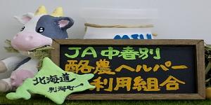 JA中春別酪農ヘルパー利用組合