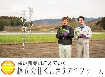 kusima-aoi-farm