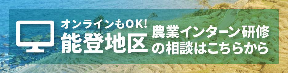 お魚だけじゃない!農業も盛んな能登半島で短期インターン生を大募集!