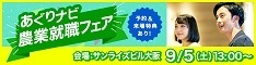 あぐりナビで大阪フェア開催!