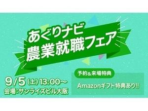 あぐりナビ 農業就職フェア【in大阪】-top