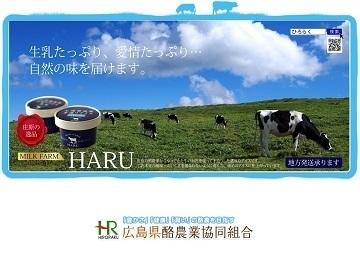 広島県酪農業協同組合-top