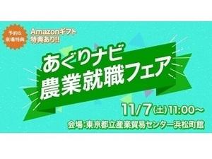 あぐりナビ農業就職フェア【in東京】