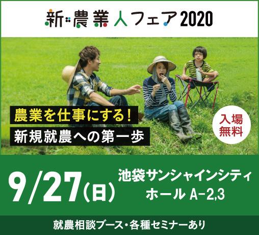 新・農業人フェア20-21