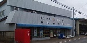 株式会社石橋ファーム