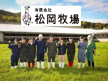有限会社松岡牧場-top