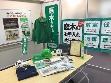 株式会社クイック・ガーデニング-6