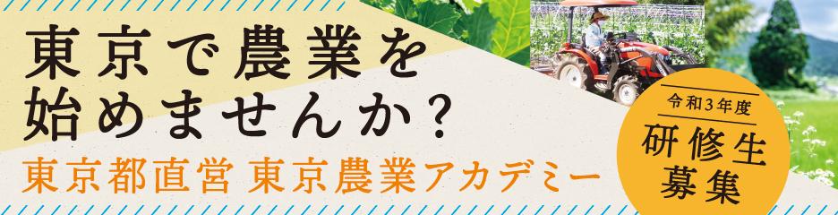 東京で農業を始めませんか?