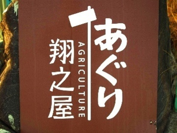 株式会社あぐり翔之屋-top