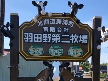 有限会社羽田野第二牧場-top