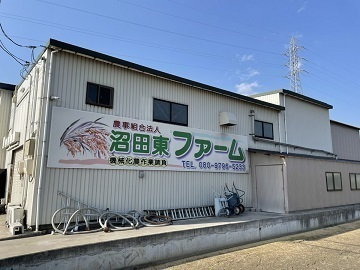 農事組合法人沼田東ファーム-top