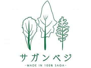 農業生産法人 株式会社サガンベジ-8