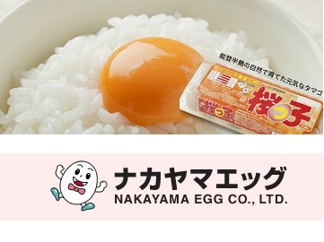 nakayama-egg-top1