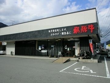 株式会社飛騨萩原畜産-6