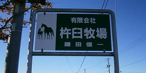 有限会社杵臼牧場