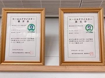 株式会社オオスミ物産-4