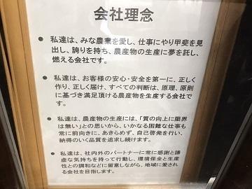 株式会社オオスミ物産-5