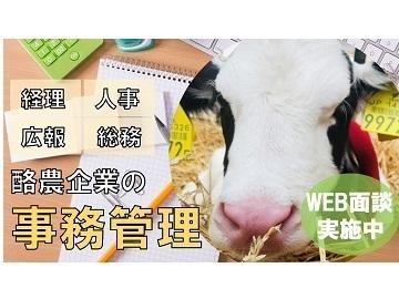 北海道興部町×酪農/法人【35167】-top