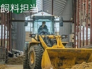 北海道興部町×酪農/法人【35167】-4