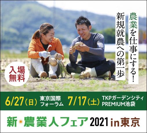 新・農業人フェア21-22