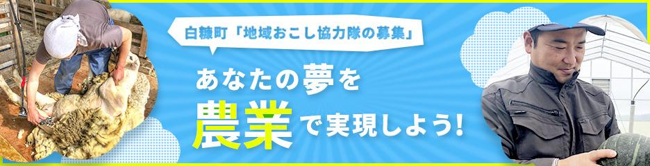 北海道白糠町 地域おこし協力隊募集中!