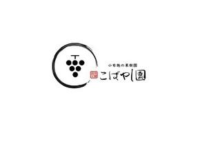 こばやし園-top