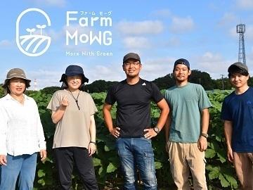 Farm MoWG(ファームモーグ)-4