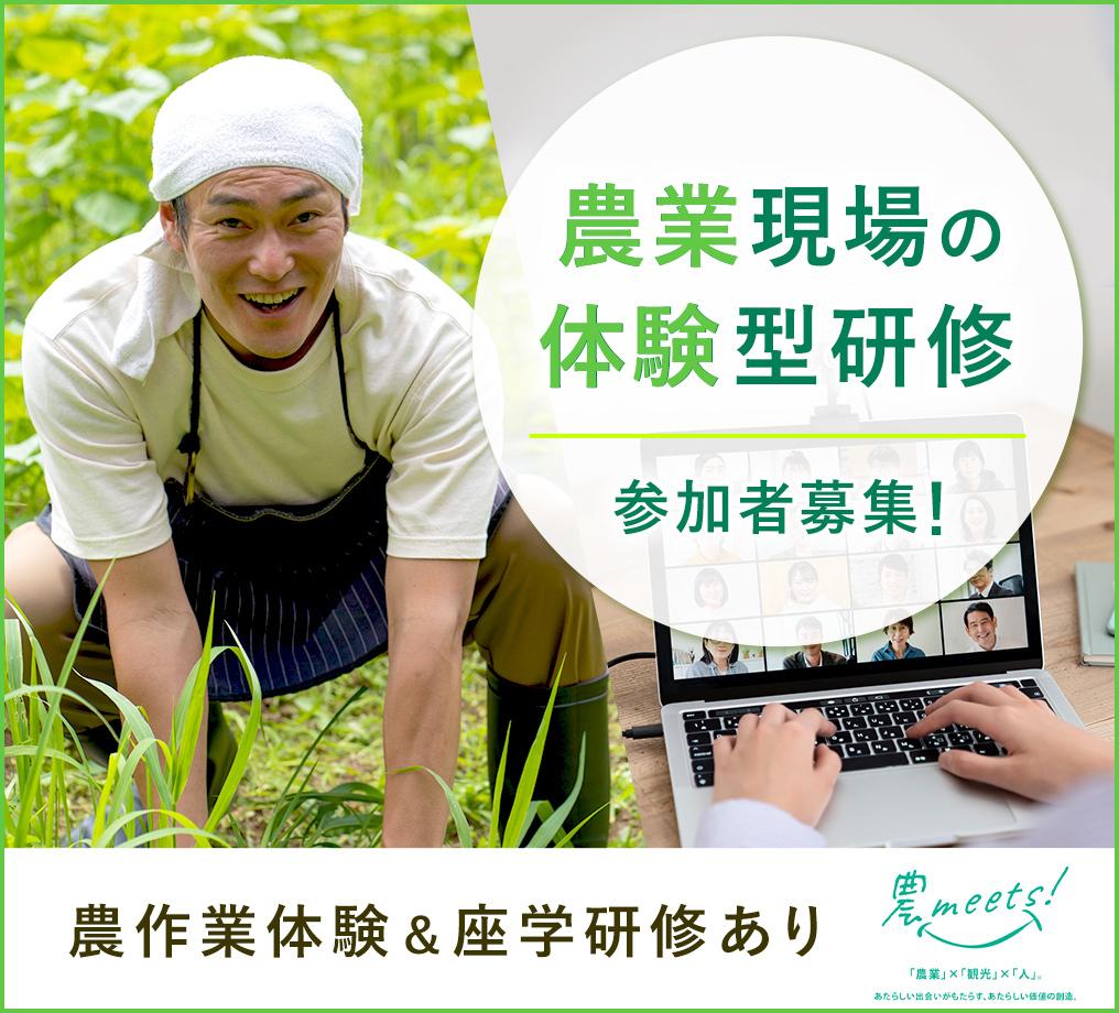 農作業体験&農泊研修! JTB×農林水産省「人材発掘事業」
