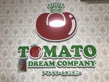トマトパーク宮崎-top