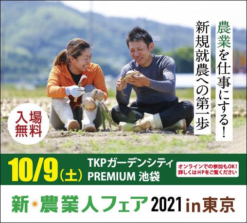 新・農業人フェア21-22(2)