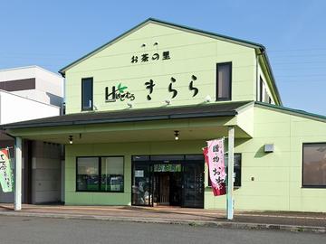有限会社萩村製茶-1