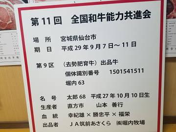 株式会社堀内牧場-6